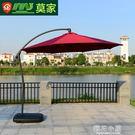 莫家戶外遮陽傘庭院大號太陽傘沙灘崗亭傘戶外傘3米香蕉傘遮陽傘QM『櫻花小屋』