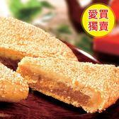 【預購9/2陸續出貨】新建成芝麻蛋黃餅(450g+-10%/盒)【愛買】
