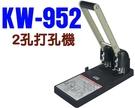 可得優 Kw-Trio KW-952 2...