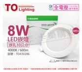 TOA東亞 LDL152-8AAW/H LED 8W 4000K 自然光 全電壓 10cm 崁燈 _ TO430206