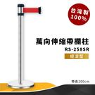 《專利設計》RS-258SR 萬向伸縮帶欄柱 銀 經濟型 紅龍柱 欄柱 排隊 動線規劃 飯店 車站 欄桿