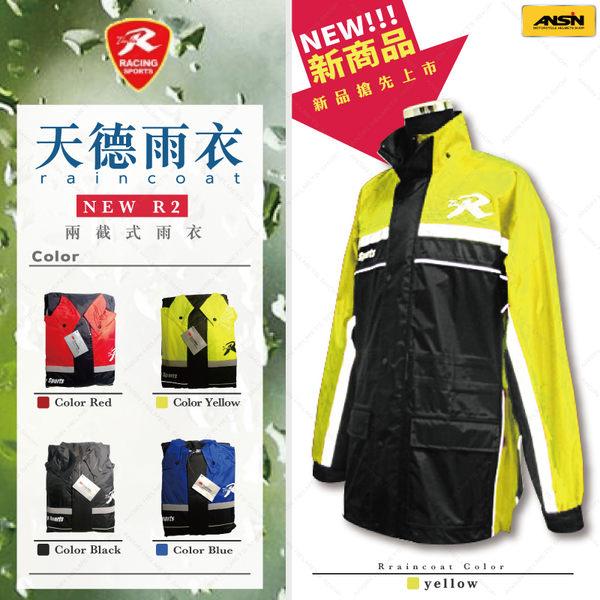 [中壢安信] 天德牌 新 R2 完美改良版 兩件式透氣風雨衣 黃色 兩件式 雨衣