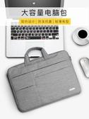 電腦包手提電腦包適用聯想蘋果戴爾華碩華為matebook14筆記本15.6寸內膽包12男女 貝芙莉