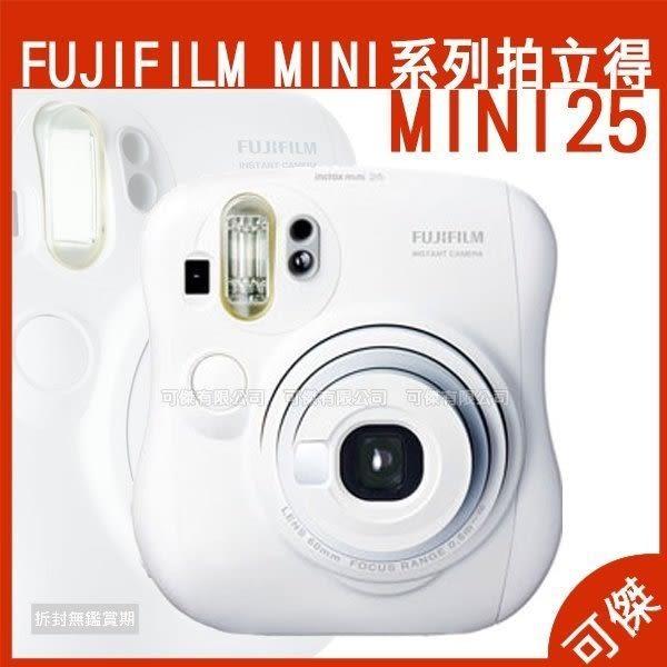 FUJIFILM instax mini 25 富士 mini25 拍立得 雪白機 +送束口袋 平行輸入 一年保固.可傑