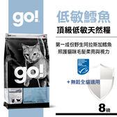 【SofyDOG】Go! 低致敏鱈魚無穀貓糧配方(8磅) 貓飼料 貓糧 抗敏