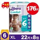 (箱購)麗貝樂 Libero 嬰兒紙尿褲6號(XL) 22片X8包 專品藥局【2015234】
