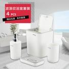 海浪紋洗漱四件套垃圾桶漱口杯肥皂盒禮盒裝簡約浴室用品四件套裝