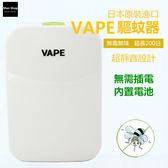 日本 未來 VAPE驱蚊器 3倍 300日 攜帶型 防蚊器 潮男街【ManShop】