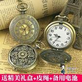 懷錶 大號懷錶復古翻蓋鏤空羅馬男懷舊學生石英女電子項鍊簡約老人手錶 多款式