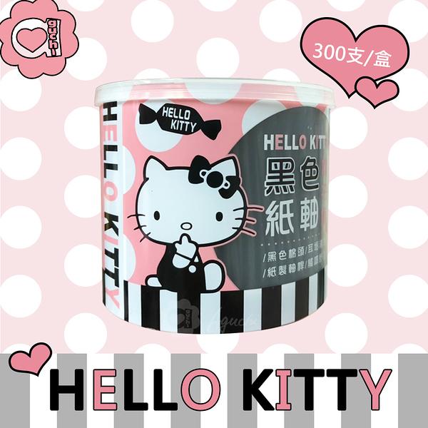 Hello Kitty 黑色紙軸棉花棒 300支 環保紙軸桿 柔韌不易折斷 耳垢清楚 觸感舒適