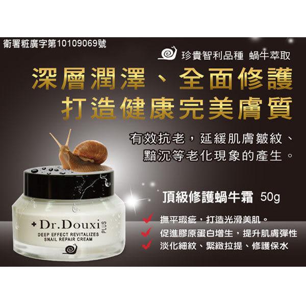 Dr.Douxi 頂級修護蝸牛霜50g【小三美日】