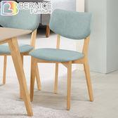 Bernice-蜜雪琪北歐風實木餐椅/單椅