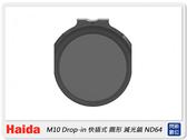 預購~Haida 海大 M10 插入式 圓形減光鏡 ND64 ND1.8 減6格 快插式(HD4261,公司貨)