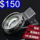 15X單微距鏡頭 4k高清微距鏡頭 37mm手機微距鏡頭 蘋果/HTC/小米/三星手機通用 L-01