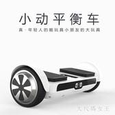 電動雙輪平衡車 小動一體式成人兒童學生一體機體感扭扭車 BT9240【大尺碼女王】