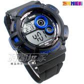 SKMEI時刻美 大錶面 運動手錶 流行計時多功能電子手錶 中性錶 男錶 學生錶 橡膠 藍色 SK1222藍