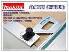 【台北益昌】日本 Makita 斜角導規/軌道導尺 適用於 RT0700C RP2300FC 3612BR MT360