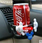 汽車用品空調出風口水杯架飲料架可愛創意車載手機架置物筒 大降價!免運85折起!