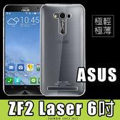 E68精品館 華碩 ZenFone 2 Laser 6吋 極致超薄 透明殼 手機殼 保護套 軟殼 矽膠套 隱形軟殼 ZE601KL