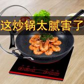 都市太太麥飯石不粘鍋炒鍋無油煙鐵鍋家用鍋電磁爐燃氣灶適用鍋具