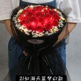 玫瑰花束生日求婚表白情人節禮物送女友閨蜜仿真假花肥香皂花禮盒QM  晴光小語