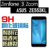 華碩 ASUS ZenFone 5 ZE620KL ZC600KL ZE552KL ZE554KL ZE520KL 鋼化玻璃貼 9H 非滿版【采昇通訊】