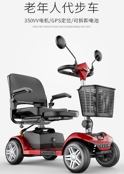 電動車 英格威老年人代步車四輪雙人電動車電動助力車折疊電瓶車 MKS阿薩布魯
