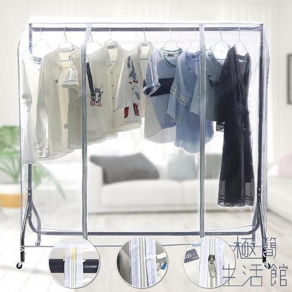 衣架防塵罩落地套塑料透明衣服罩加寬大號遮塵布簡易【極簡生活】