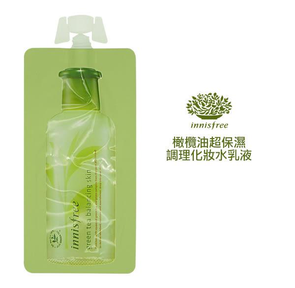 韓國 Innisfree 橄欖油超保濕調理化妝水/乳液 10ml 旅行包 試用包 小樣【小紅帽美妝】