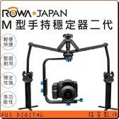 【福笙】 ROWA M型手持穩定器 二代 跟拍器 單眼相機 攝影機