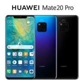 Huawei華為台規全新未拆封Mate 20 Pro 6G/128G 6.39吋 雙卡雙待IP68防水機 新徠卡矩陣式四鏡頭