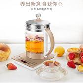 養生壺 全自動加厚玻璃多功能電熱燒水壺花茶壺煮茶器 MKS薇薇家飾