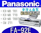 [ Panasonic 副廠碳粉匣 KX-FA92E FA-92E ][3000張] 雷射傳真機 KX-MB781 KX-MB778TW KX-MB788TW 778 788