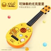 B.Duck小黃鴨尤克里里兒童吉他可彈奏初學者1-8歲男女孩樂感培養YJT 扣子小鋪