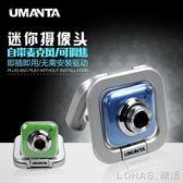 電腦攝像頭 USB免驅高清 帶麥克風 台式機筆記本視頻夜視 樂活生活館