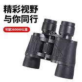 望遠鏡 90X90 望遠鏡成人高清高倍手機拍照微光夜視非紅外軍工狙擊特種兵