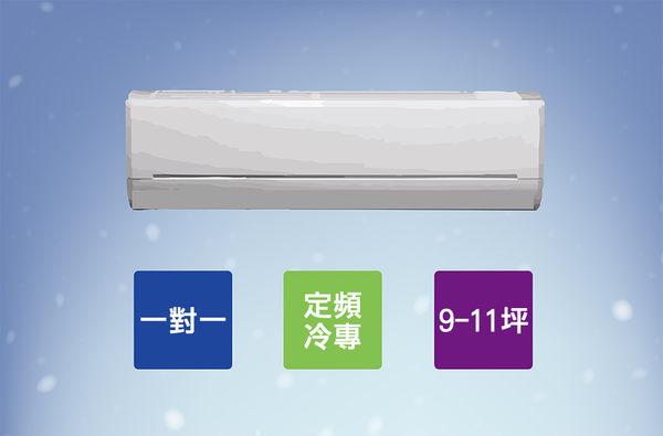 【日立】9-11坪定頻冷專型一對一分離式冷氣RAS-63UK/RAC-63UK