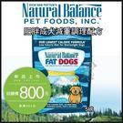 【行銷活動8折】*KING WANG*Natural Balance成犬-減重調理配方 狗糧5磅
