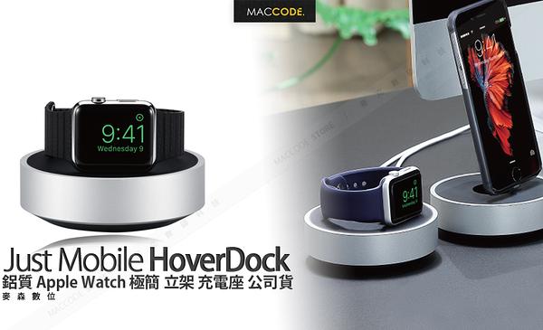 Just Mobile HoverDock 鋁質 Apple Watch 5 / 4 /3 / 2 / 1 專用 極簡 立架 充電座 公司貨