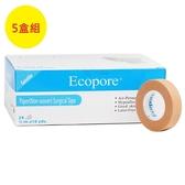 【醫康生活家】Ecopore透氣膠帶 膚色0.5吋 1.25cmx9.2m  (24入/盒) ►►5盒組