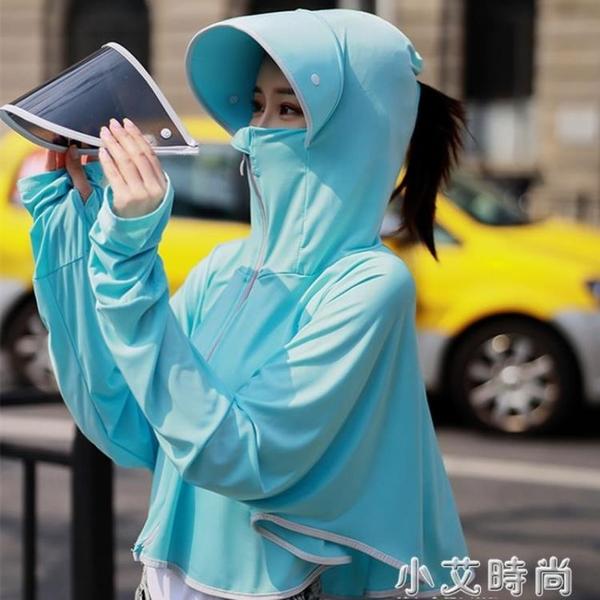 夏季冰絲防曬披肩短款防紫外線防曬衣女寬鬆連帽開車遮陽服薄外套 小艾新品