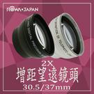 ROWA-JAPAN 2X 增距鏡 望遠鏡頭 30.5mm 37mm