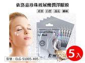 【依洛嘉】珍珠玻尿酸潤澤眼膜(5入) 高效鎖水 抗老化 細緻透亮 ELG-51005-X05