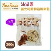 *WANG* 沛滋露Petz Route《犬用義大利動物造型餅乾》300g 犬適用