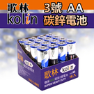 【我們網路購物商城】KB-KUC316A 歌林3號碳鋅電池-16入 電池