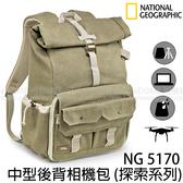 NATIONAL GEOGRAPHIC 國家地理 NG 5170 後背相機包 (24期0利率 正成公司貨) 空拍機包
