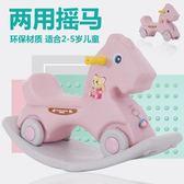 搖搖馬 兒童搖搖馬可滑行兩用寶寶搖馬塑料大號帶音樂嬰兒木馬1-6歲玩具 igo 小宅女