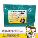 JM二層抗菌中單(175x75cm/顏色隨機) 防漏/防水 中單 保潔墊 床包 防止小孩/老人尿床
