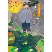臺灣民間故事嬉遊記1.青蛙點天燈