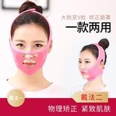 瘦臉面罩v臉提升睡眠法令紋瘦臉神器防下垂法令紋臉部提拉緊致 免運